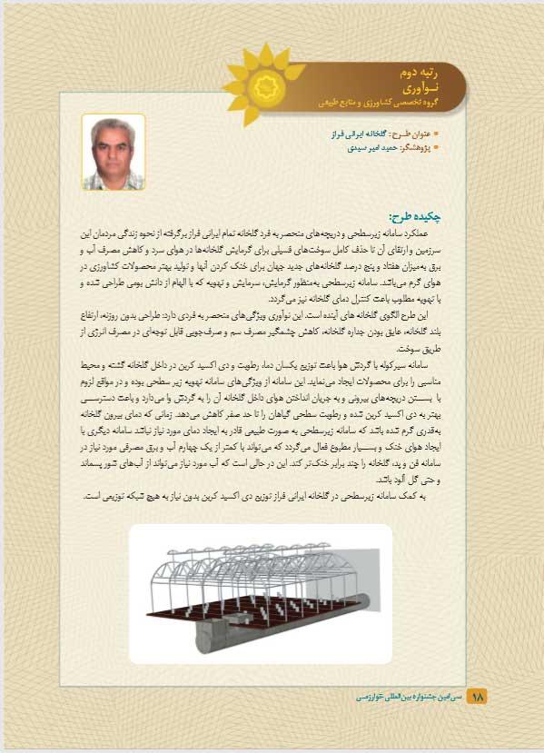 """کسب رتبه دوم سی امین جشنواره بین المللی خوارزمی برای طرح """"گلخانه فراز"""" توسط آقای حمید امیرسیدی"""